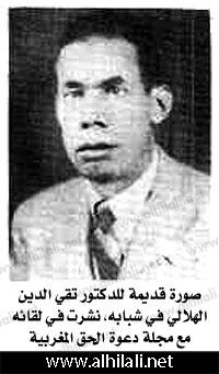 صورة الدكتور محمد تقي الدين الهلالي