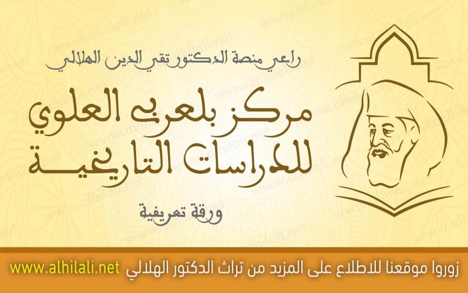 مركز بلعربي العلوي للدراسات التاريخية